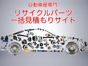 自動車リサイクルパーツ一括見積もりサイト